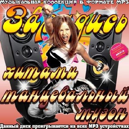 Скачать музыку диско